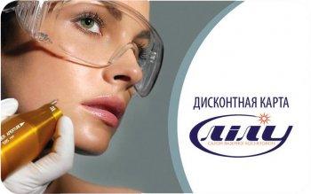 Салон лазерной косметологии «ЛИЛУ» предлагает Вам стать участником дисконтной программы!